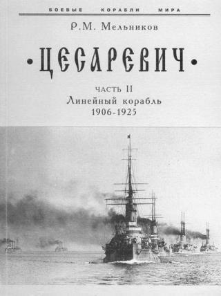 """""""Цесаревич"""" Часть II. Линейный корабль. 1906-1925 гг."""