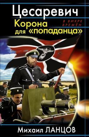 "Цесаревич. Корона для ""попаданца"""