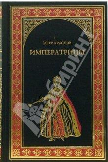 Цесаревна. Екатерина Великая