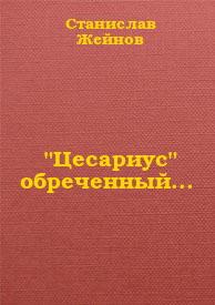 """""""Цесариус"""" обреченный... (СИ)"""