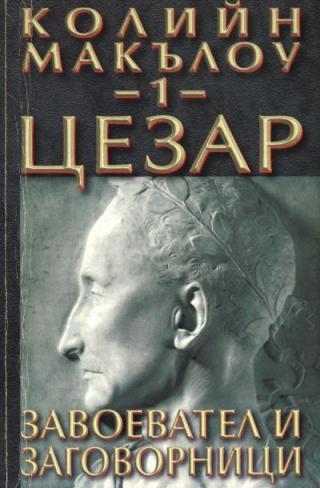 Цезар (Част I: Завоевател и заговорници)