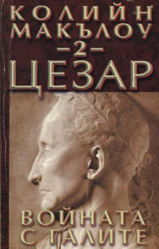 Цезар (Част II: Войната с галите)