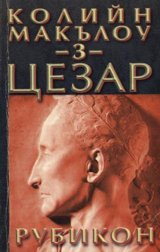 Цезар (Част III: Рубикон)