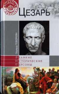 Цезарь [Maxima-Library]