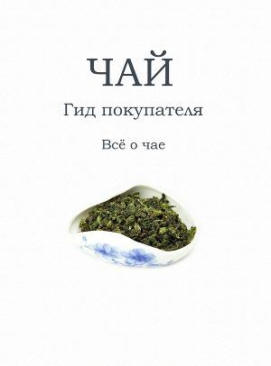 Чай Гид покупателя. Всё о чае (СИ)