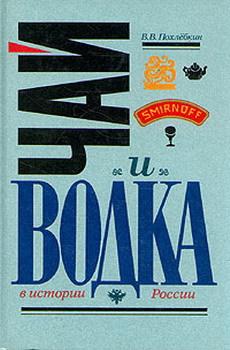Чай и водка в истории России