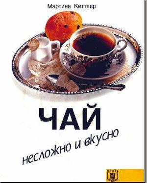 Чай. Несложно и вкусно