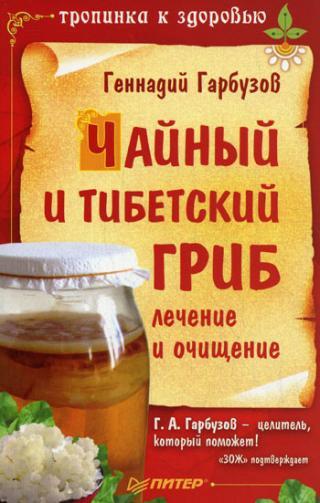 Чайный и тибетский гриб: лечение и очищение