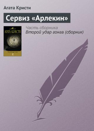 Чайный сервиз 'Арлекин' [The Harlequin Tea Set-ru]