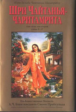 Чайтанья-чаритамрита Ади-лила (2 тома) и Мадхья-лила (5 томов)