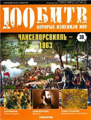 Чанселорсвилль - 1863
