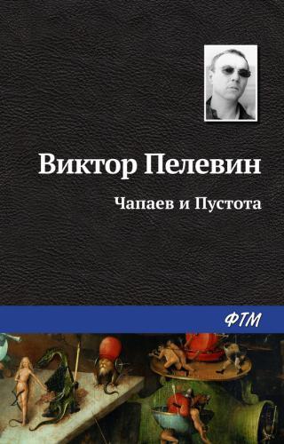 Чапаев и Пустота [bg]