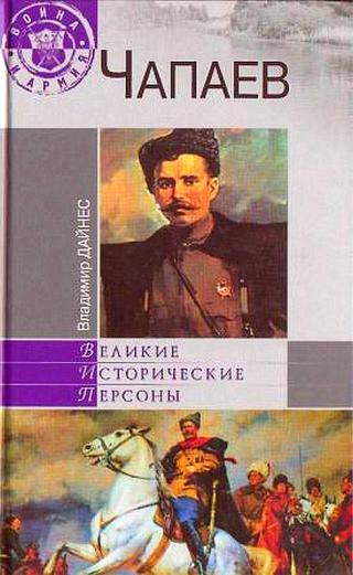 Чапаев [Maxima-Library]