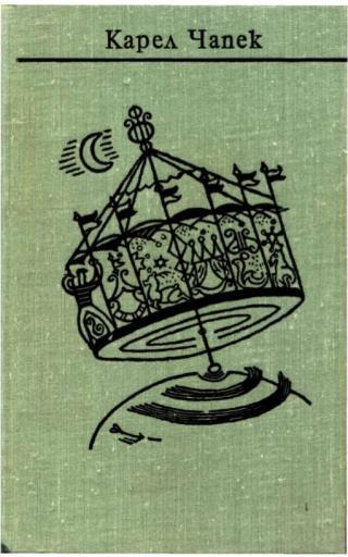 Чапек. Собрание сочинений в семи томах. Том 2. Романы