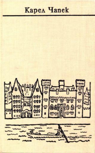 Чапек. Собрание сочинений в семи томах. Том 5. Путевые очерки