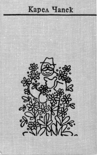 Чапек. Собрание сочинений в семи томах. Том 6. Рассказы, очерки, сказки