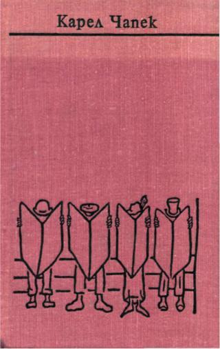 Чапек. Собрание сочинений в семи томах. Том 7. Статьи, очерки, юморески