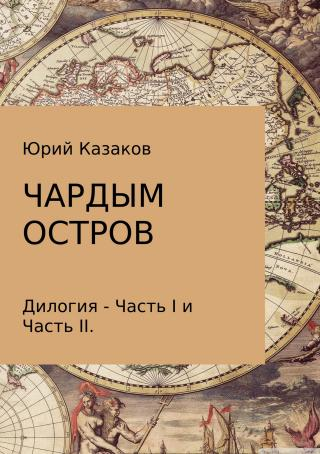 Чардым остров [publisher: SelfPub]