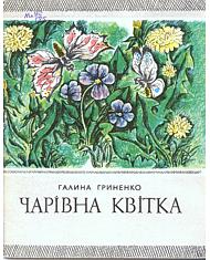 Чарівна квітка