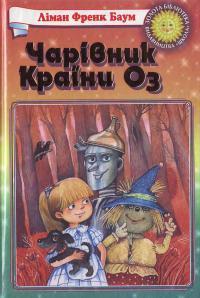 Чарівник Країни Оз [The Wonderful Wizard of Oz - uk]