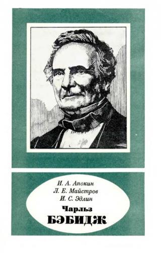 Чарльз Бэбидж (1791—1871)