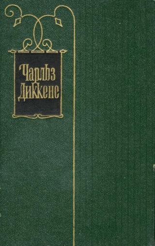 Чарльз Диккенс. Собрание сочинений в 30 томах. Том 1