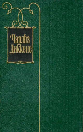 Чарльз Диккенс. Собрание сочинений в 30 томах. Том 2