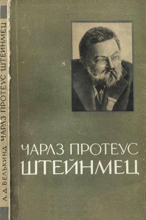 Чарлз Протеус Штейнмец (1865-1923)
