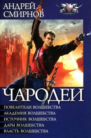 Чародеи (сборник)