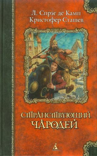Чародей Киев