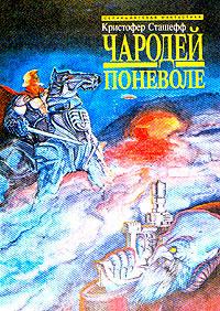 Чародей поневоле (пер. В.М.Федоров)