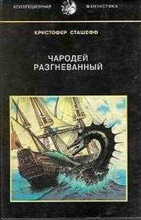 Чародей разгневанный (сборник)
