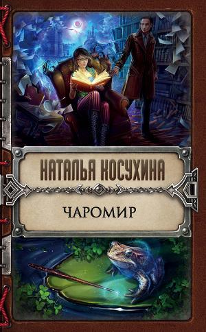 Чаромир