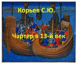 Чартер в 13-й век (СИ)