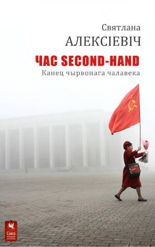 Час second-hand
