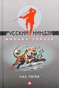 Час тигра