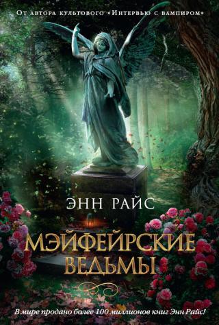 Час ведьмовства (Мэйфейрские ведьмы - 1)