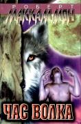 Час волка