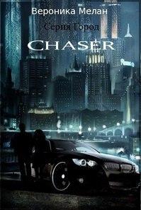 Chaser [Чейзер]