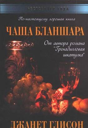 Чаша Бланшара