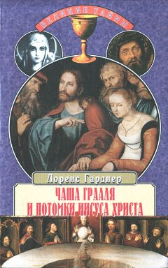 Чаша Грааля и потомки Иисуса Христа