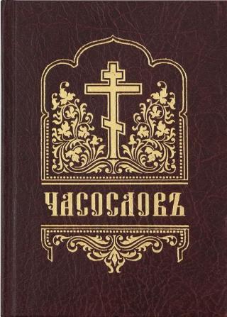 Часослов (на церковнославянском языке, гражданским шрифтом, с ударениями)