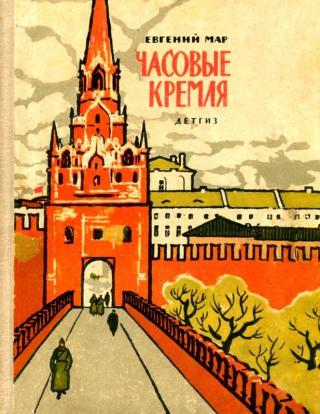 Часовые Кремля [Рассказы о В. И. Ленине]