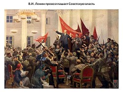 Часть 1. Что такое Советы и кто такие большевики