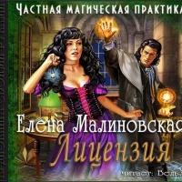 Частная магическая практика: Лицензия