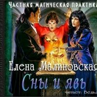 Частная магическая практика: Сны и явь