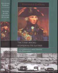Частная жизнь адмирала Нельсона