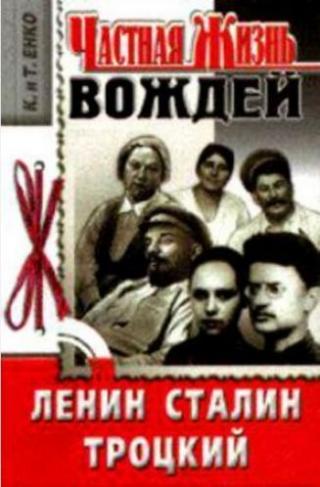 Частная жизнь вождей - Ленин, Сталин, Троцкий