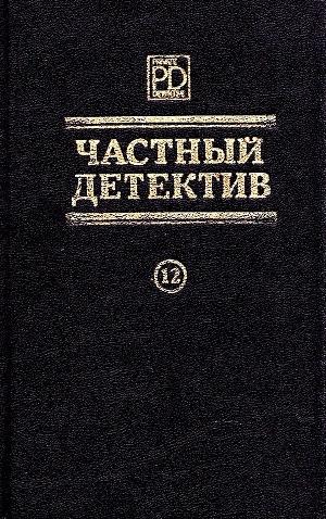 Частный детектив. Выпуск 12