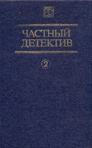 Частный детектив. Выпуск 2